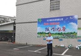 """2018年5月20日""""保卫蓝天,建设花园式企业""""拔河友谊赛总结"""